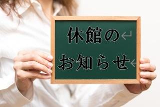 休館のお知らせ.jpg
